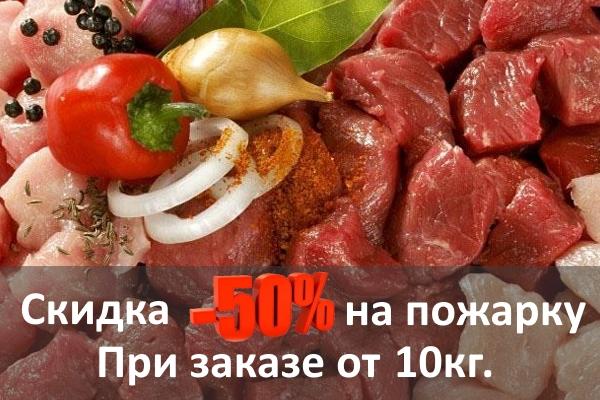 skidka-50-procentov4