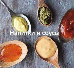 Напитки и соусы