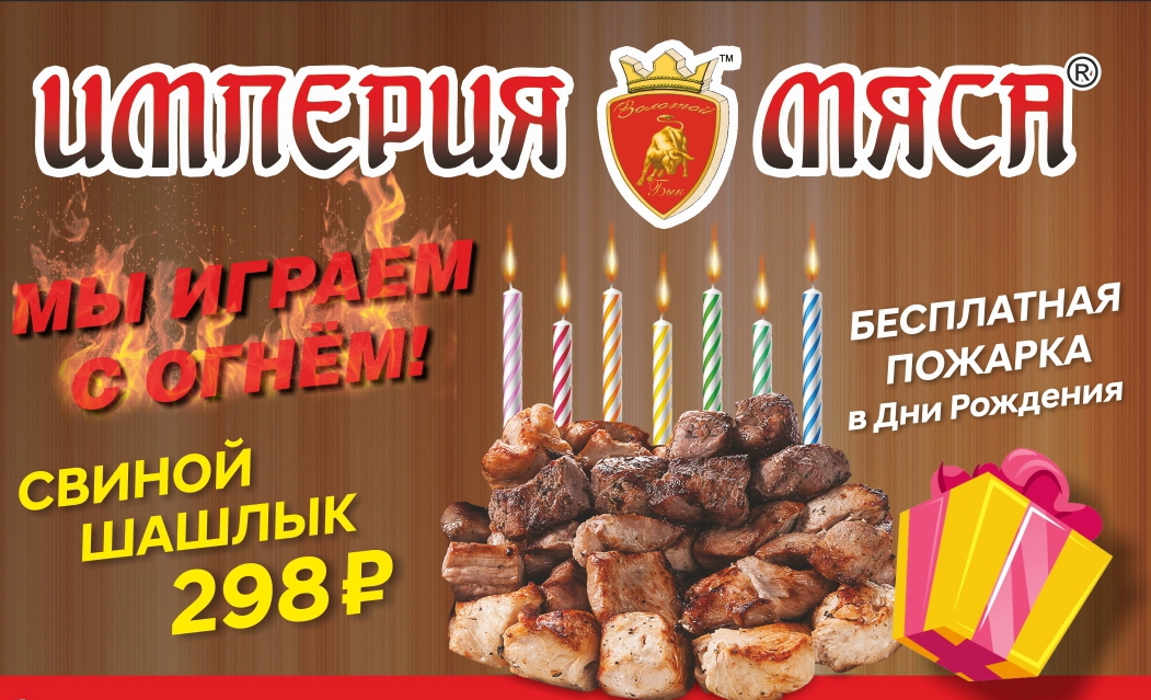 ИП Кушкян иперия мяса апрель Днепров